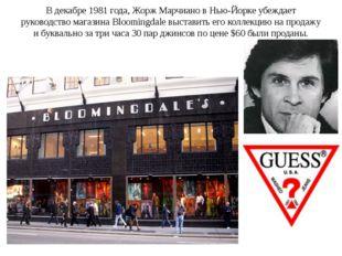 В декабре 1981 года, Жорж Марчиано в Нью-Йорке убеждает руководство магазина