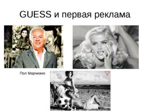 GUESS и первая реклама Пол Марчиано