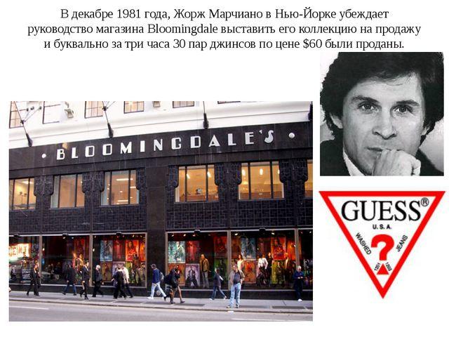 В декабре 1981 года, Жорж Марчиано в Нью-Йорке убеждает руководство магазина...