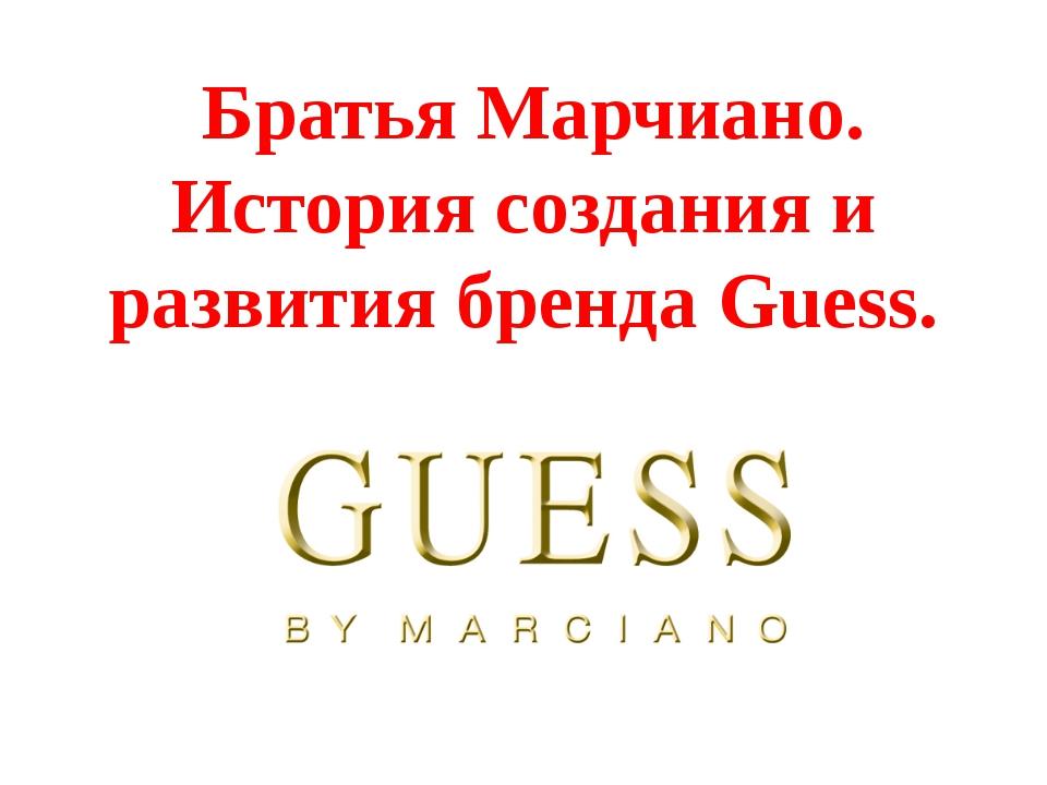 Братья Марчиано. История создания и развития бренда Guess.