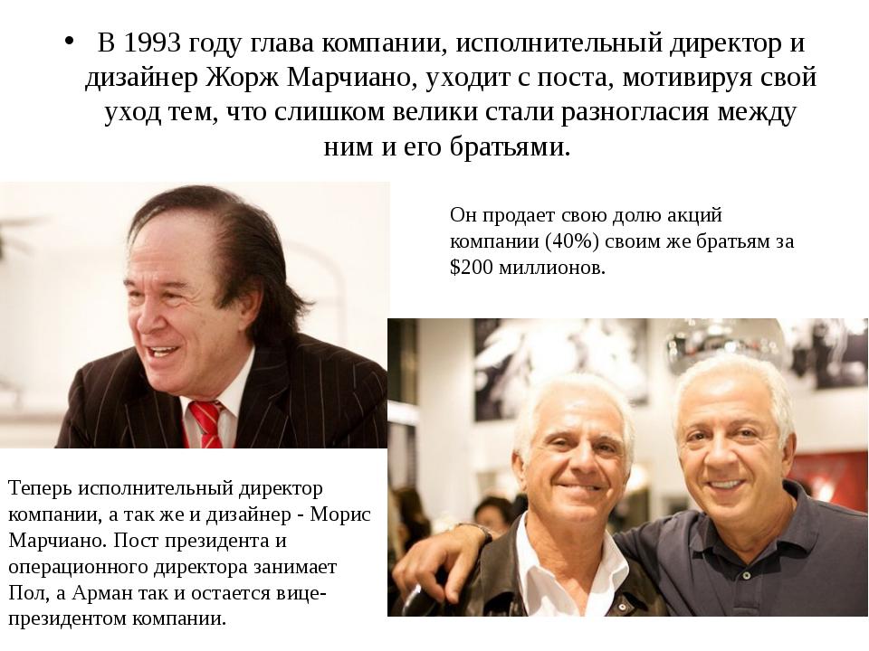В 1993 году глава компании, исполнительный директор и дизайнер Жорж Марчиано,...