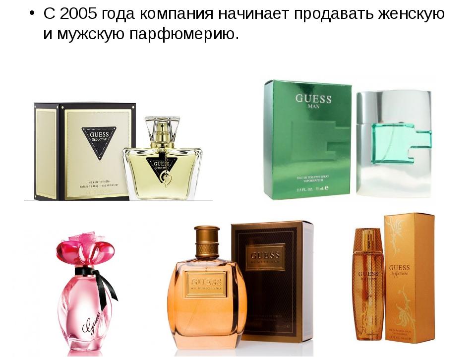 C 2005 года компания начинает продавать женскую и мужскую парфюмерию.