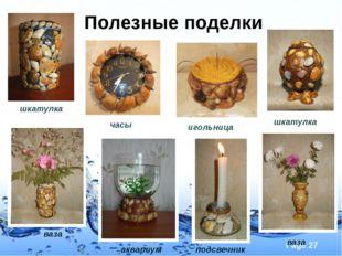 Полезные поделки шкатулка часы шкатулка ваза аквариум ваза подсвечник игольни