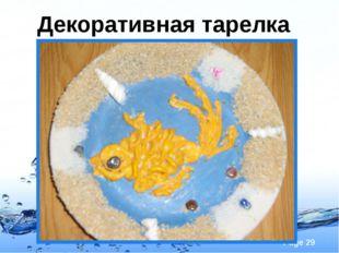 Декоративная тарелка Page