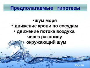 Предполагаемые гипотезы шум моря движение крови по сосудам движение потока во