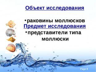 Объект исследования раковины моллюсков Предмет исследования представители тип