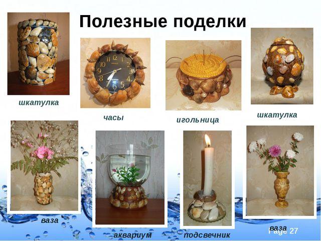 Полезные поделки шкатулка часы шкатулка ваза аквариум ваза подсвечник игольни...