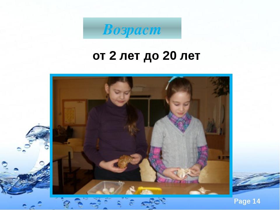 Возраст от 2 лет до 20 лет Page