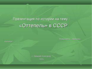 Презентация по истории на тему : «Оттепель» в СССР Выполнила : Аминева Наталь