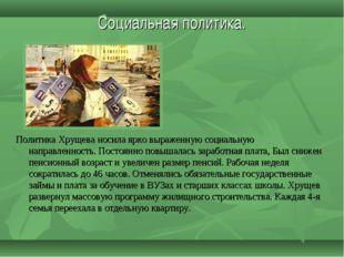 Социальная политика. Политика Хрущева носила ярко выраженную социальную напра