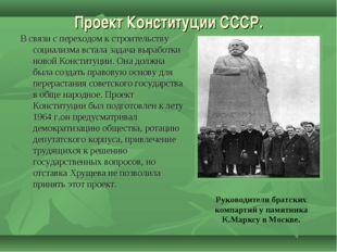 Проект Конституции СССР. В связи с переходом к строительству социализма встал