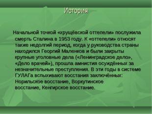 История Начальной точкой «хрущёвской оттепели» послужила смерть Сталина в195