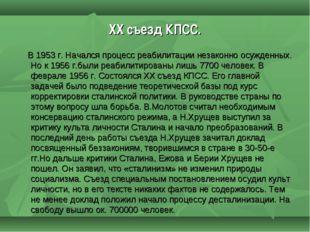 XX съезд КПСС. В 1953 г. Начался процесс реабилитации незаконно осужденных. Н