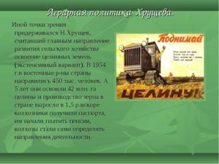 Аграрная политика Хрущева. Иной точки зрения придерживался Н.Хрущев, считавши