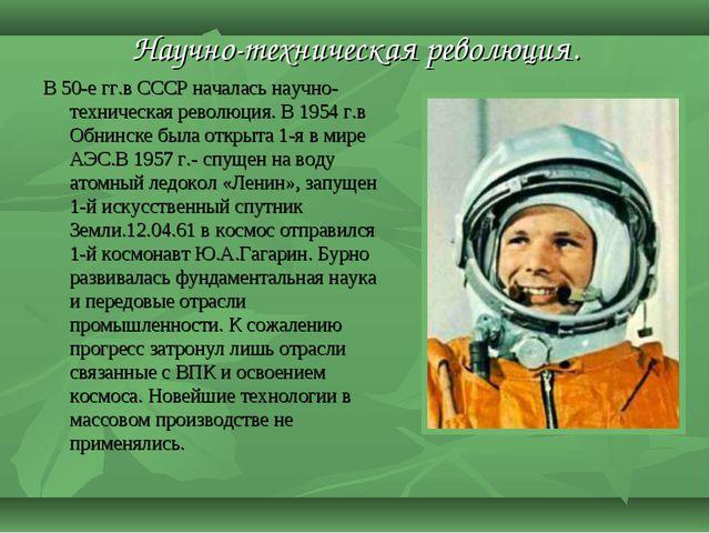Научно-техническая революция. В 50-е гг.в СССР началась научно-техническая ре...