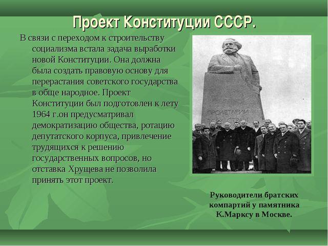 Проект Конституции СССР. В связи с переходом к строительству социализма встал...