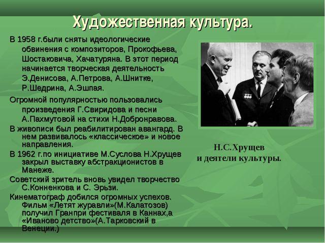 Художественная культура. В 1958 г.были сняты идеологические обвинения с компо...