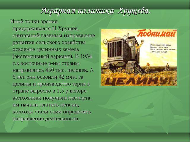 Аграрная политика Хрущева. Иной точки зрения придерживался Н.Хрущев, считавши...