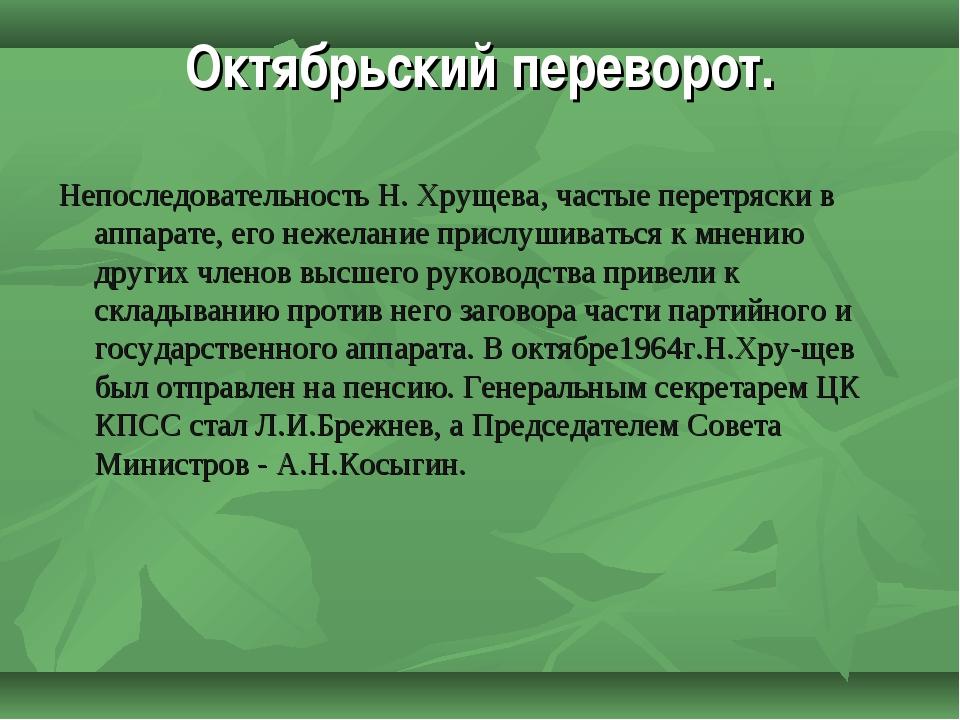 Октябрьский переворот. Непоследовательность Н. Хрущева, частые перетряски в а...