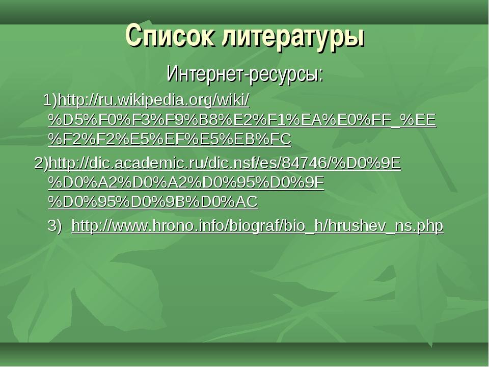 Список литературы Интернет-ресурсы: 1)http://ru.wikipedia.org/wiki/%D5%F0%F3%...
