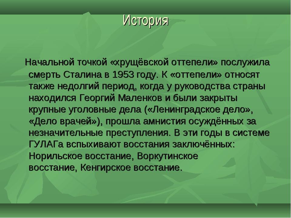 История Начальной точкой «хрущёвской оттепели» послужила смерть Сталина в195...