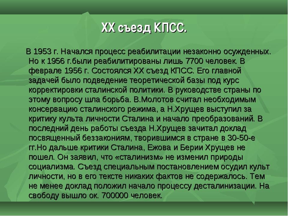 XX съезд КПСС. В 1953 г. Начался процесс реабилитации незаконно осужденных. Н...