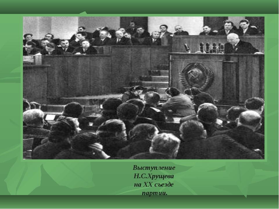 Выступление Н.С.Хрущева на XX съезде партии.