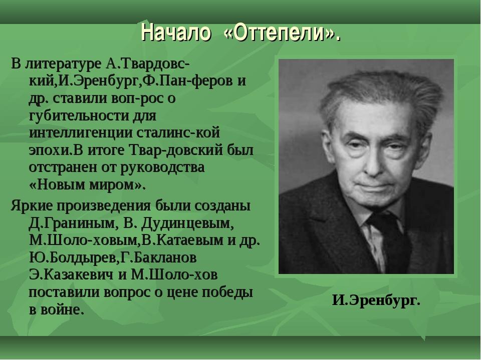 Начало «Оттепели». В литературе А.Твардовс-кий,И.Эренбург,Ф.Пан-феров и др. с...