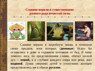 Славяне верили в существование разного рода нечистой силы Славяне верили в з