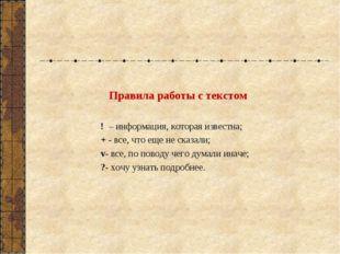 Правила работы с текстом ! – информация, которая известна; + - все, что еще н