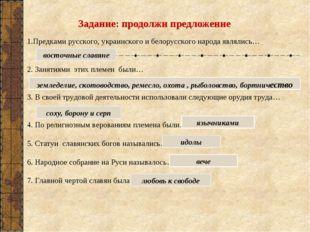 Задание: продолжи предложение 1.Предками русского, украинского и белорусског