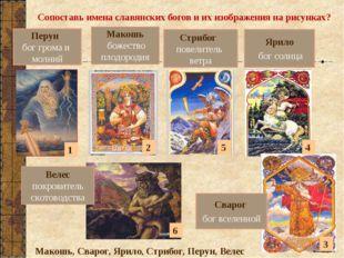 Сопоставь имена славянских богов и их изображения на рисунках? Ярило бог солн