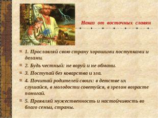 Наказ от восточных славян 1. Прославляй свою страну хорошими поступками и дел