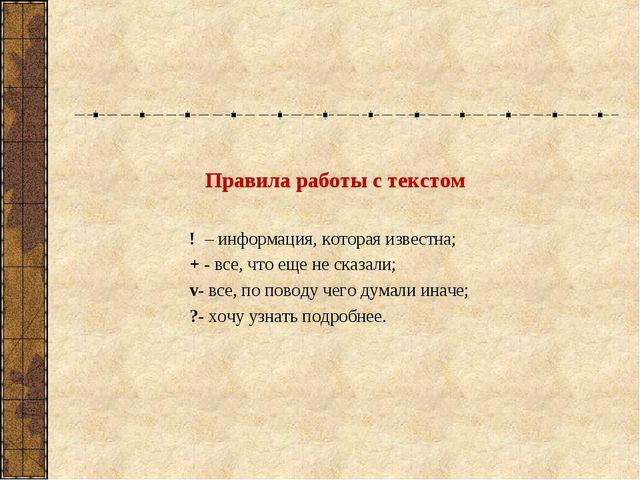 Правила работы с текстом ! – информация, которая известна; + - все, что еще н...
