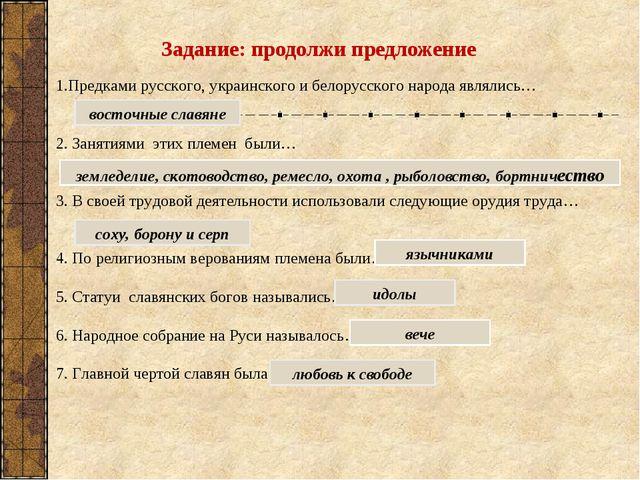 Задание: продолжи предложение 1.Предками русского, украинского и белорусског...