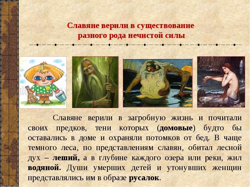 Славяне верили в существование разного рода нечистой силы Славяне верили в з...