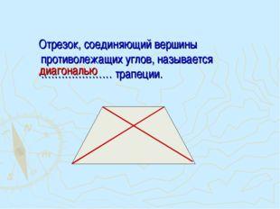 Отрезок, соединяющий вершины противолежащих углов, называется ………………… трапец