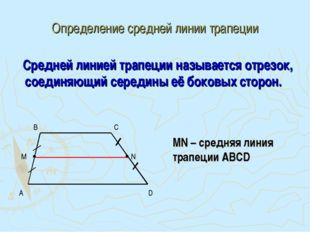 Определение средней линии трапеции Средней линией трапеции называется отрезок