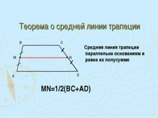 Теорема о средней линии трапеции A D B C Средняя линия трапеции параллельна о