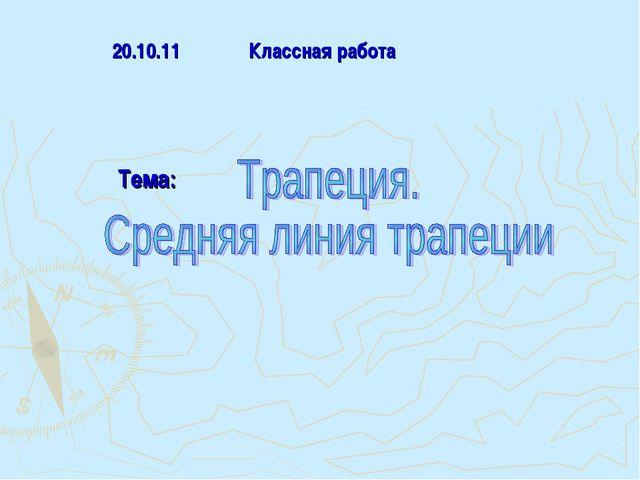 20.10.11 Классная работа Тема: