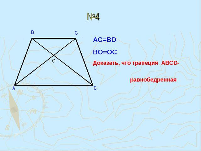 O AС=ВD BО=ОС Доказать, что трапеция AВСD- равнобедренная №4