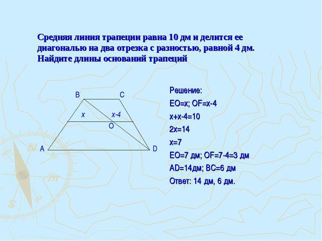 Средняя линия трапеции равна 10 дм и делится ее диагональю на два отрезка с р...
