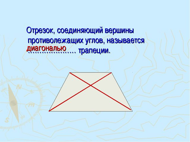 Отрезок, соединяющий вершины противолежащих углов, называется ………………… трапец...