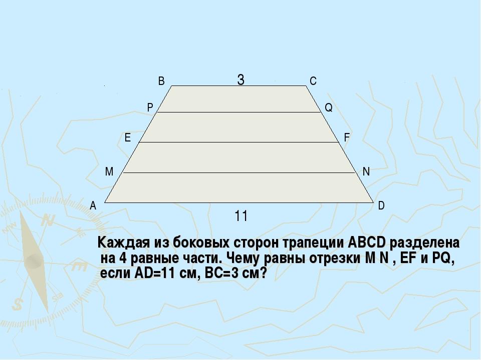 Каждая из боковых сторон трапеции АВСD разделена на 4 равные части. Чему рав...