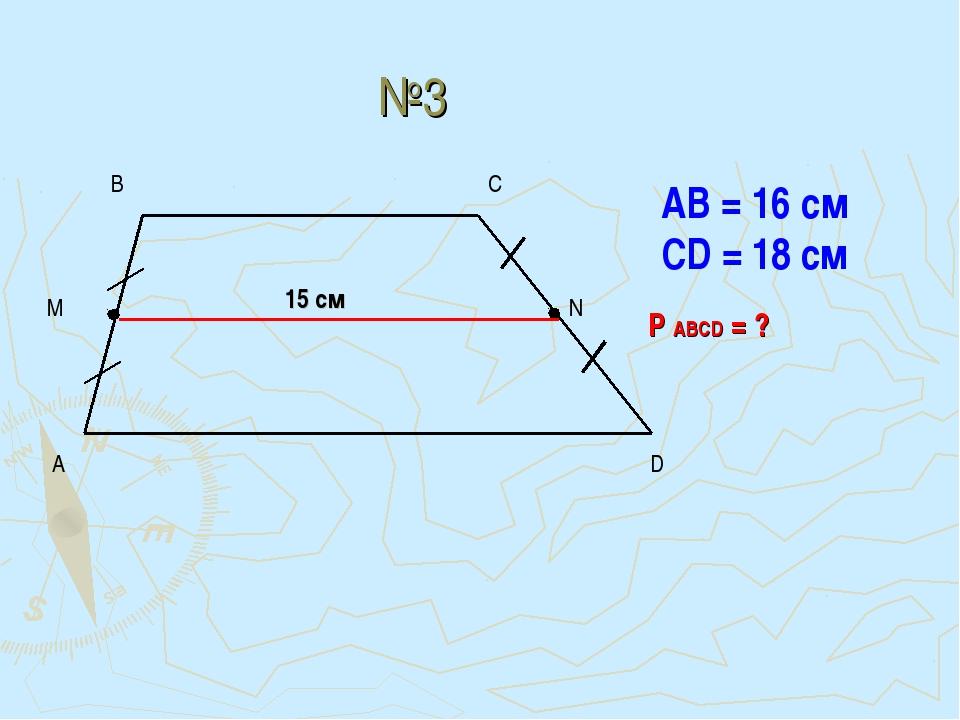 №3 15 см AB = 16 см CD = 18 см P ABCD = ?