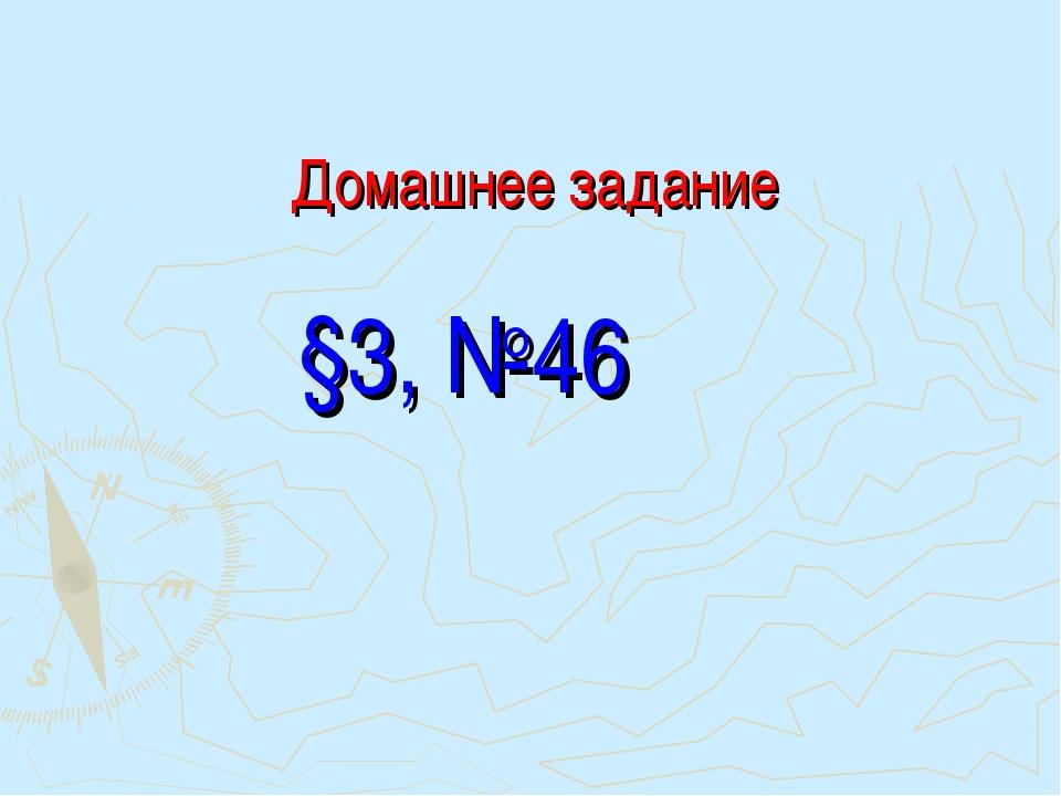 Домашнее задание §3, №46