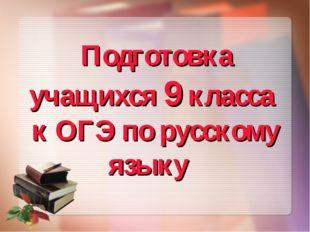 Подготовка учащихся 9 класса к ОГЭ по русскому языку
