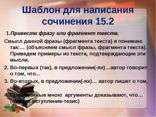 Шаблон для написания сочинения 15.2 1.Привести фразу или фрагмент текста. Смы