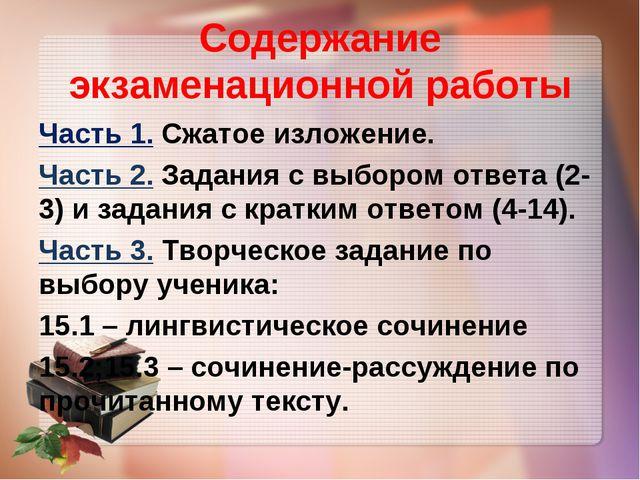 Содержание экзаменационной работы Часть 1. Сжатое изложение. Часть 2. Задания...