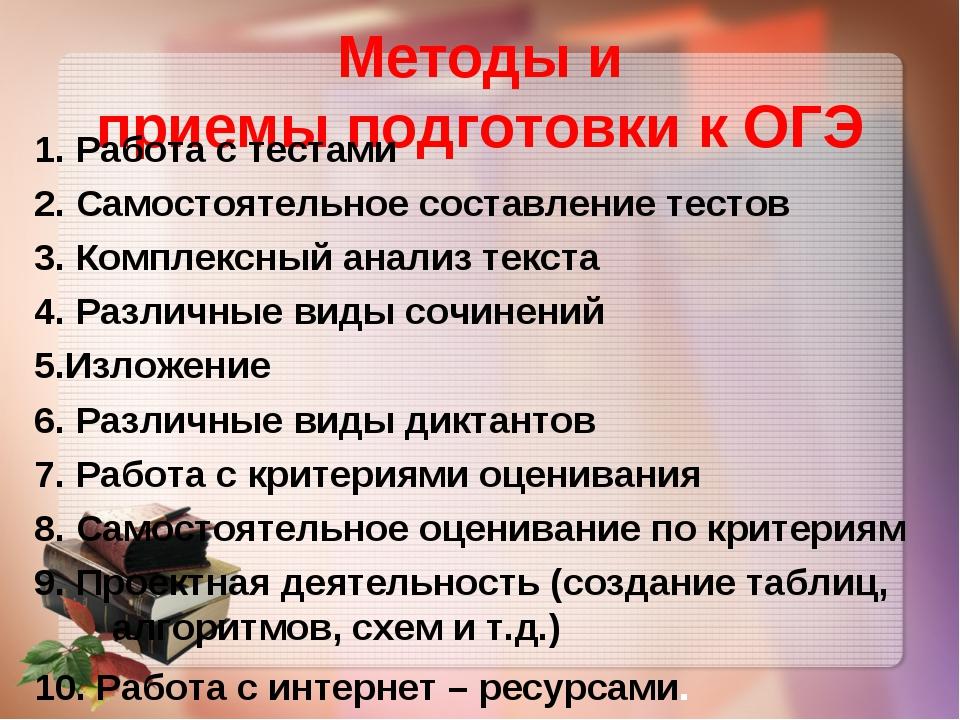 Методыи приемыподготовкик ОГЭ 1. Работа с тестами 2. Самостоятельное соста...